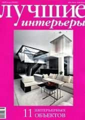 Журнал Лучшие интерьеры №80. 2009