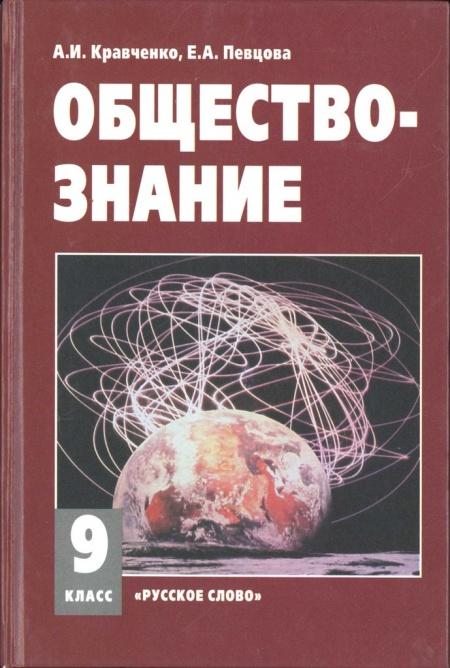 Книга Учебник Обществознание 9 класс Кравченко А.И. Певцов Е.А.