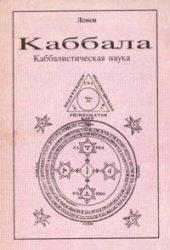 Книга Каббала Каббалистическая наука