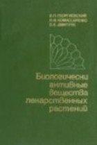 Книга Биологически активные вещества лекарственных растений