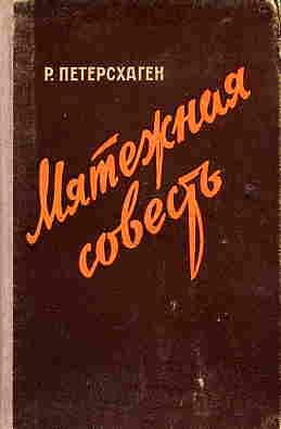 Книга Мятежная совесть