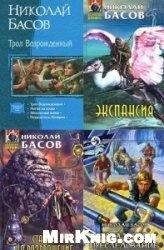 Книга Сборник произведений Николая Басова
