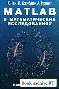 Книга Matlab в математических исследованиях