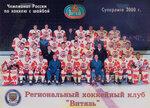 2000-2001 СУПЕРЛИГА