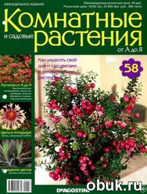 Книга Комнатные и садовые растения от А до Я № 58 2015