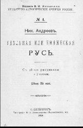 Книга Удельная или княжеская Русь