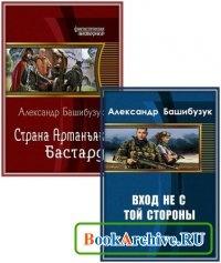 Книга Башибузук А. - Сборник произведений (5 книг)