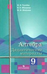 Книга Алгебра. 9 класс. Дидактические материалы