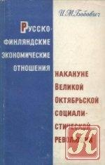 Книга Книга Русско-финляндские экономические отношения накануне Великой Октябрьской социалистической революции