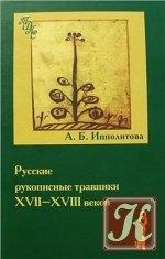Книга Книга Русские рукописные травники XVII-XVIII веков