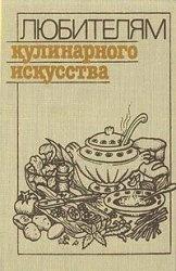 Книга Любителям кулинарного искусства