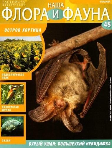 Книга Журнал:  Наша флора и фауна №48 (2014)