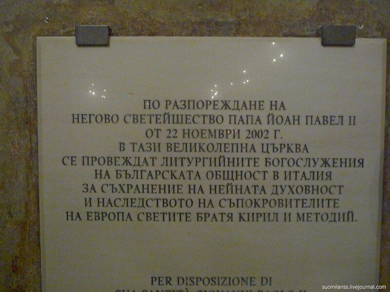 Болгарская церковь в Риме.