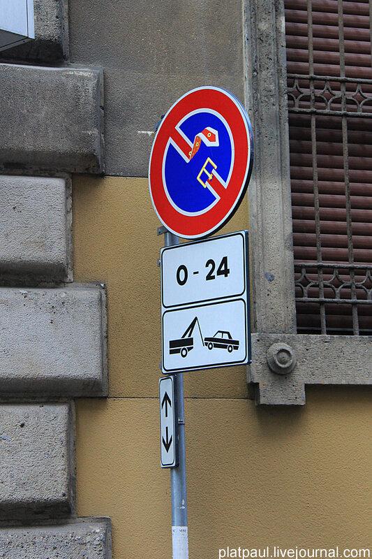 по Милану