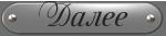 Надпись ДАЛЕЕ 0_a6b13_fb1f5bb6_orig
