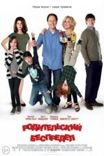 Родительский беспредел / Parental Guidance (2012/BDRip/HDRip)