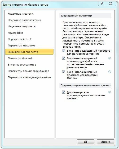 Рис. 3.2. Изменить настройки режима защищенного просмотра можно в диалоговом окне Центр управления безопасностью