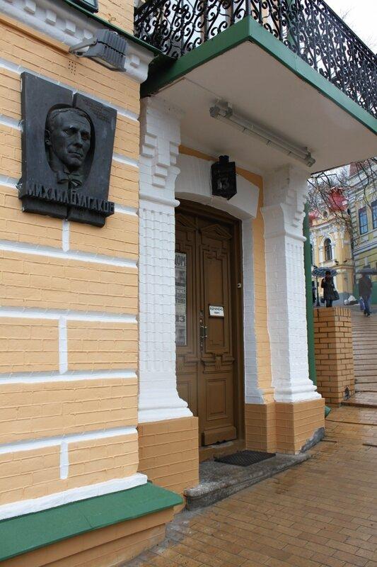 Дом музей Булгакова