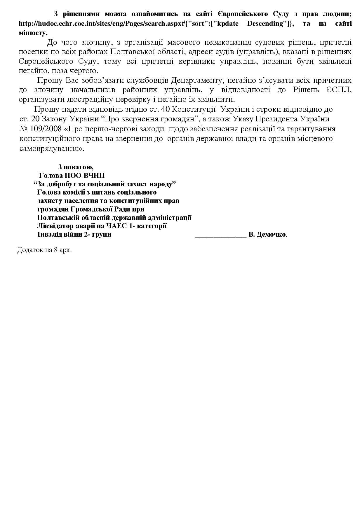 Корнієнко носенко3.jpg