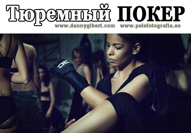 Тюремный покер на раздевание и женский бойцовский клуб в журнале Revista Eden january 2013