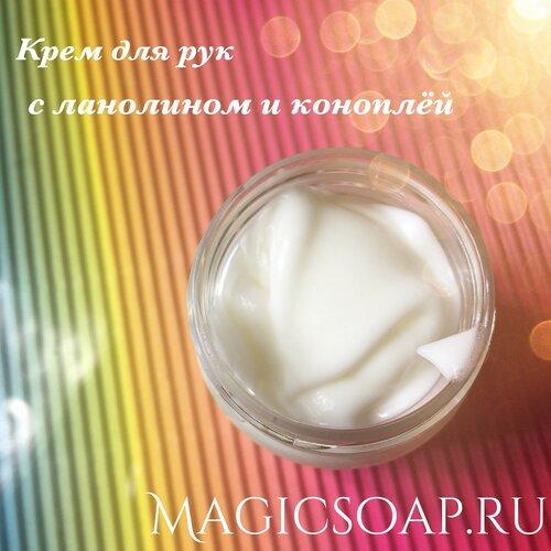 Крем для рук с ланолином и маслом конопли