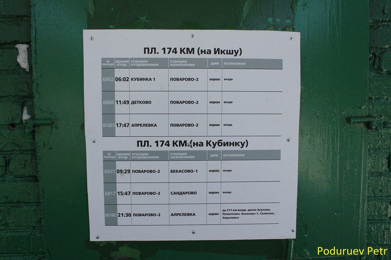 Остановочный пункт 174 км.