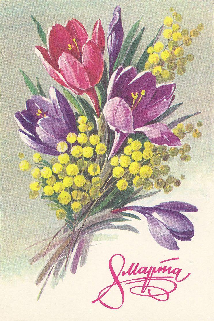 Рисунки открыток к в марта