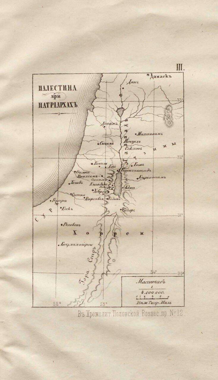 03. Палестина при Патриархах