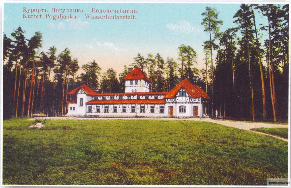 Курорт Погулянка