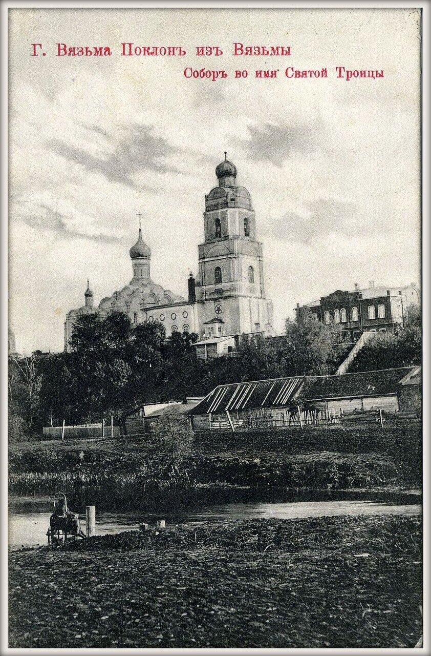 Собор во имя Св. Троицы