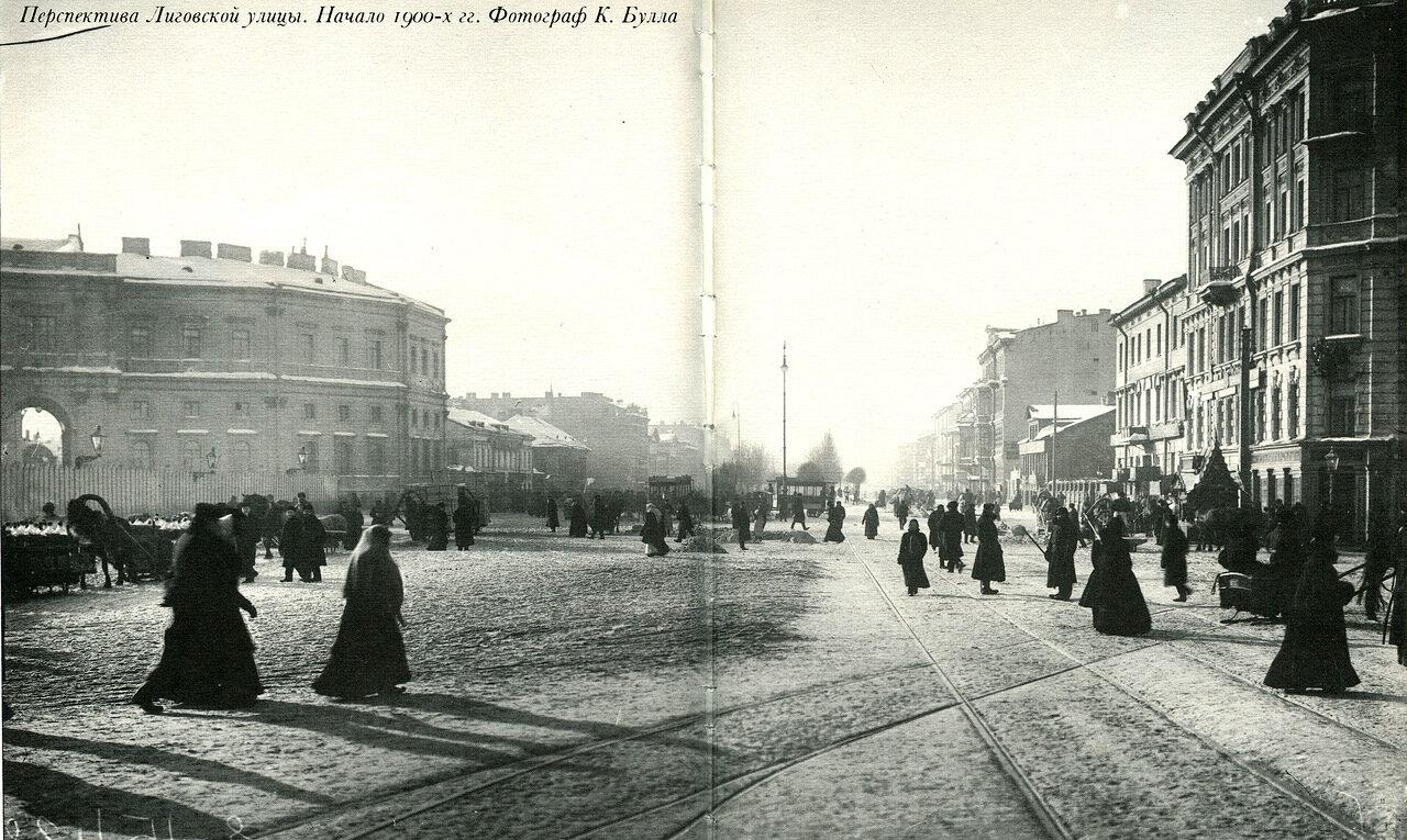 Перспектива Лиговской улицы