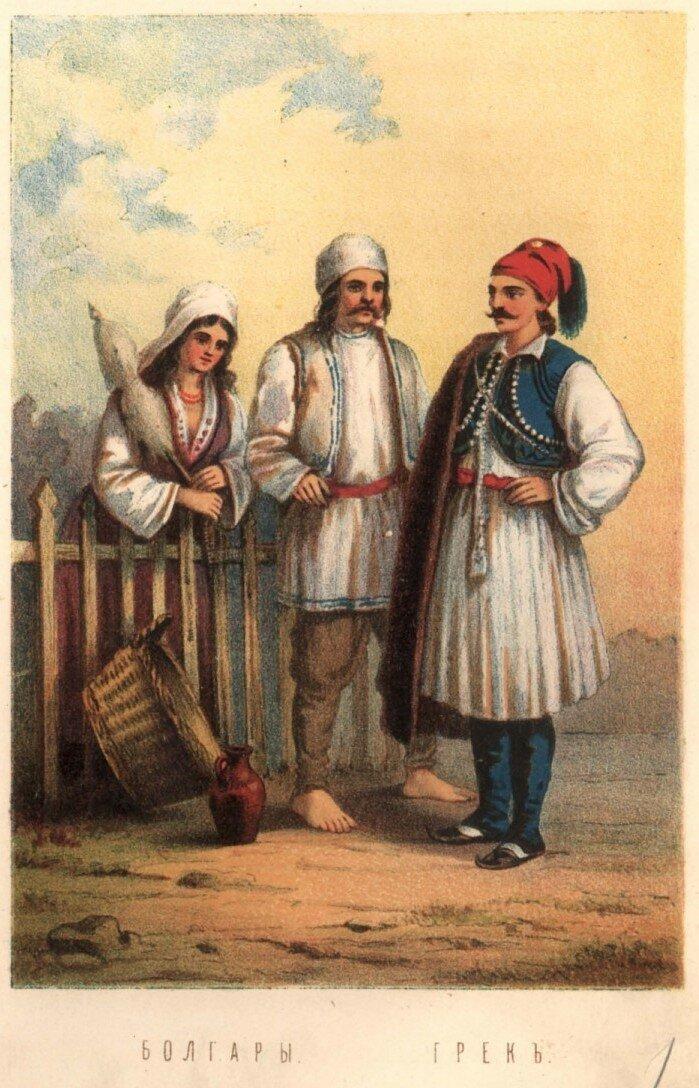 Болгары и греки