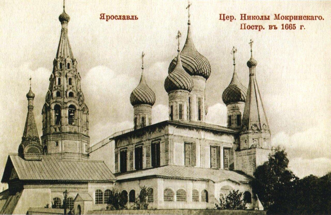Церковь Николы Мокрого.