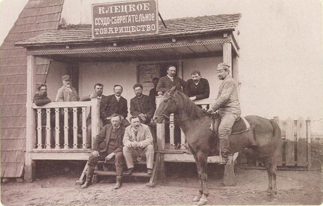 Клецкое Ссудо-Сберегательное Товарищество Эдварда Войниловича.1901