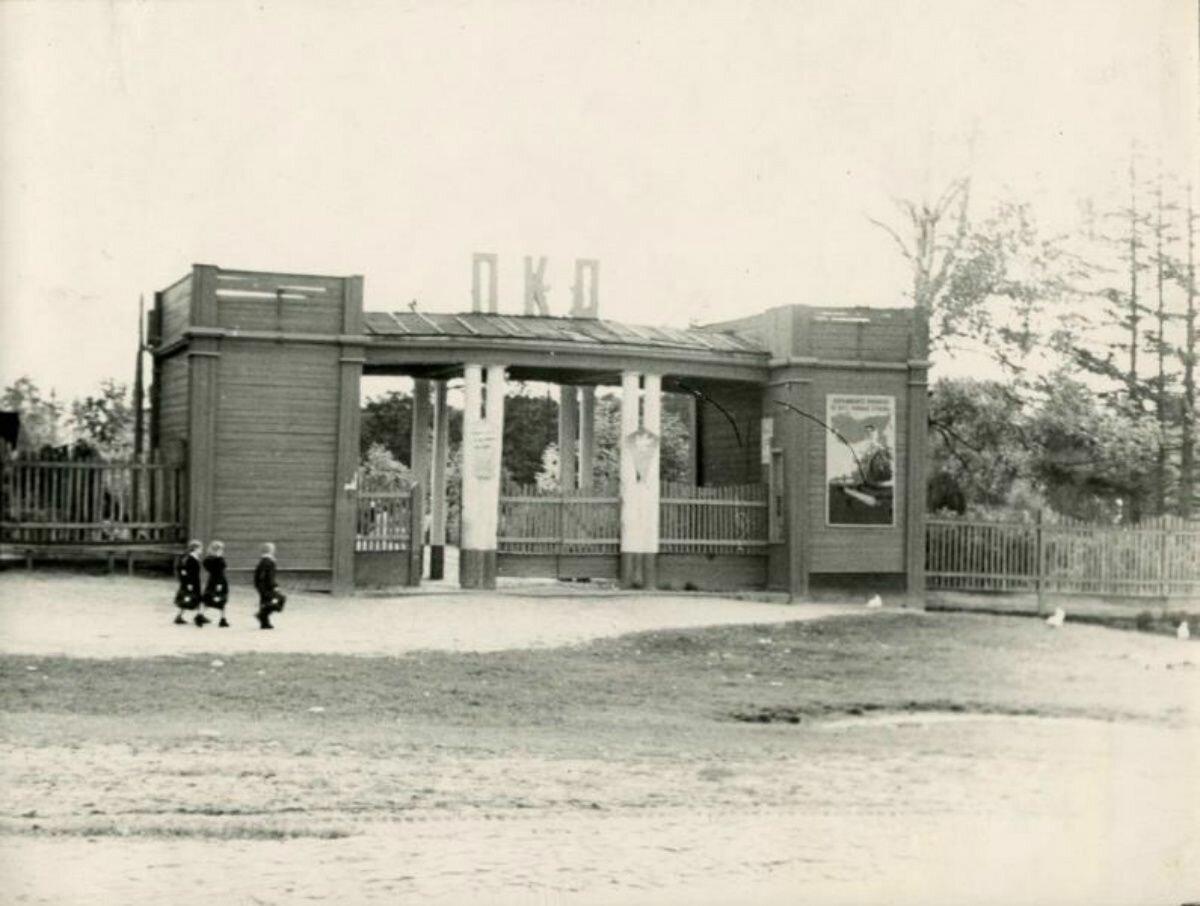 Парк. Фото середины 1950-х.