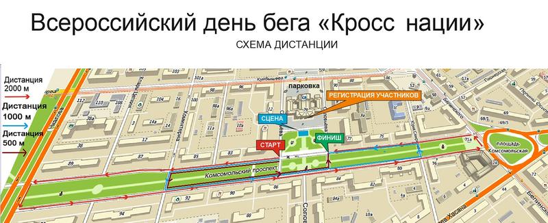 Схема дистанции Кросса нации 2016 Пермь.png