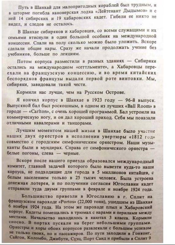 Омский кадетский корпус