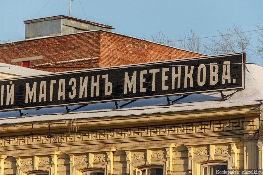 Екатеринбург. Фотографический музей Дом Метенкова