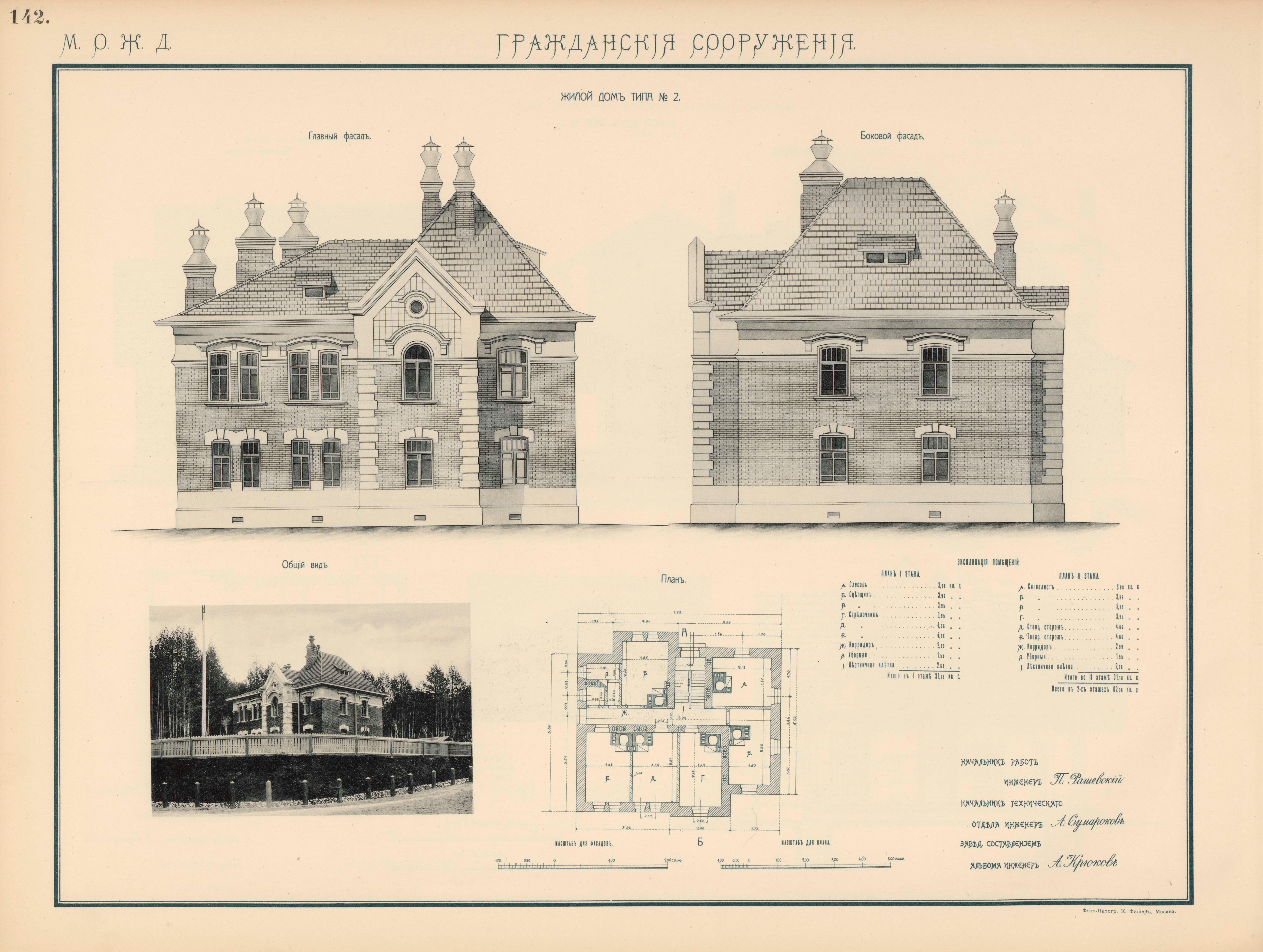 схема движения поездов одесская область