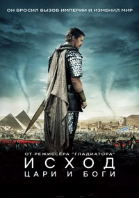 Исход: Цари и боги / Exodus: Gods and Kings (2014/BDRip/HDRip/3D)
