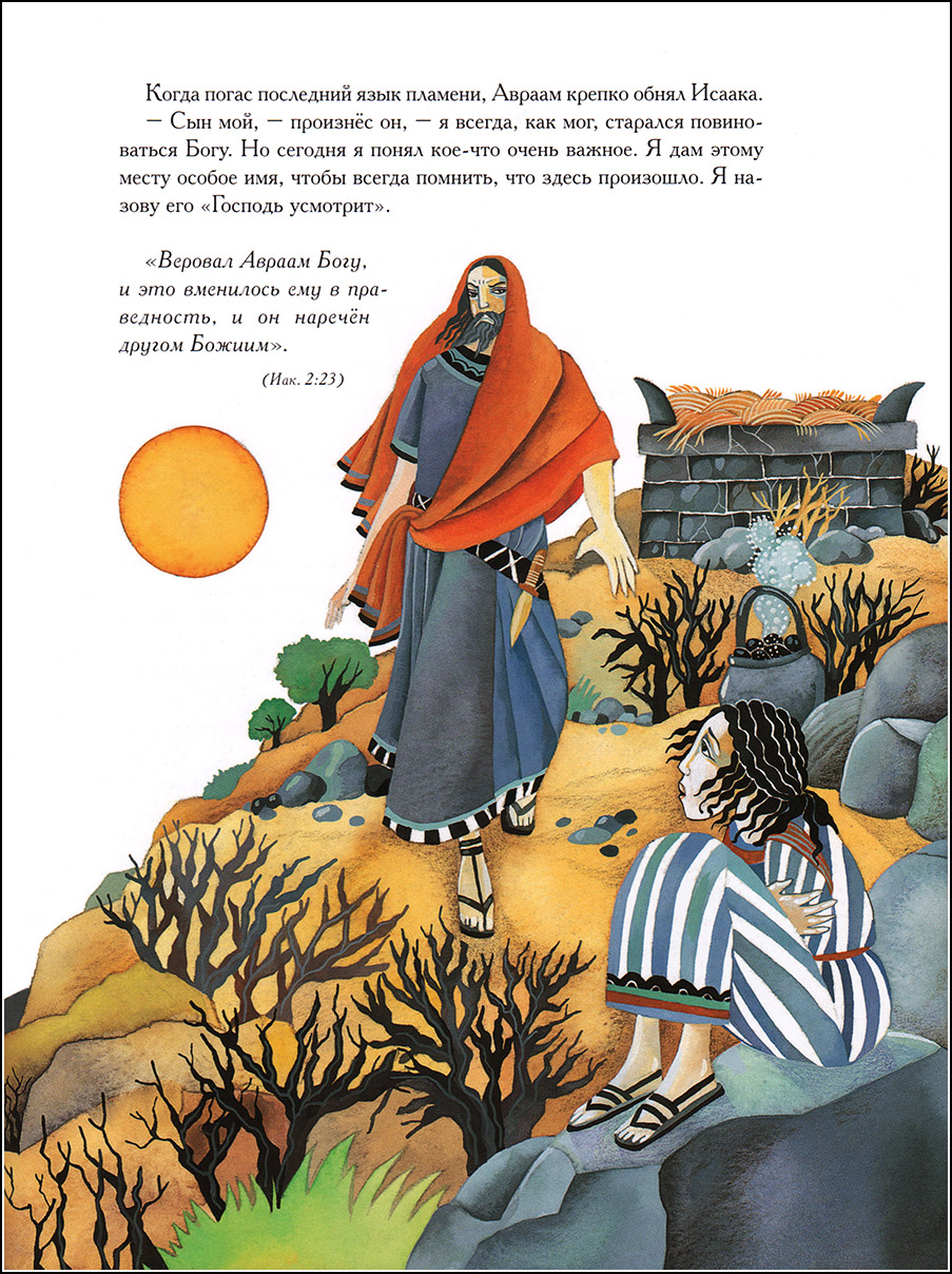 Christina Balit, The Lion Illustrated Bible for Children
