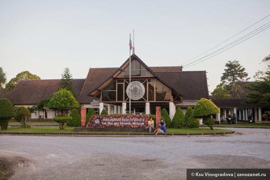 Национальный музей Таланга