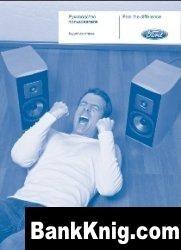 Книга Аудио-система Ford. Руководство пользователя