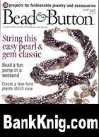Журнал Bead & Button № 6 2001