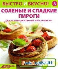 Журнал Быстро и вкусно! № 3 2013. Соленые и сладкие пироги