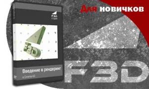 Книга Cinema 4D Введение в рендеринг (2012)(видеокурс)