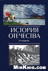 Книга История Отечества