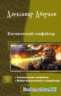 Книга Космический ганфайтер. Дилогия