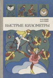 Книга Быстрые километры