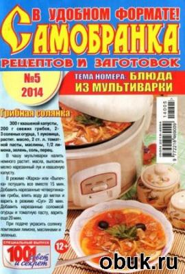 Самобранка рецептов и заготовок №5 (май 2014). Блюда из мультиварки